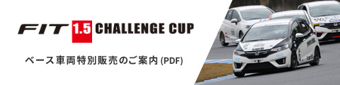 FIT 1.5 CHALLENGE CUP ベース車両特別販売のご案内(PDF)